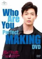「君を守る恋 〜Who Are You〜」パーフェクトメイキングDVD〜最後の撮影記録〜第2章