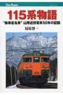 """115系物語 """"無事是名車""""山用近郊電車50年の記録 キャンブックス"""