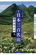 日本三百名山登山ガイド 上 北海道/東北/関東
