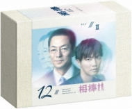 相棒 season 12 DVD-BOX II
