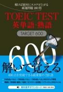 TOEIC TEST英単語・熟語TARGET 600