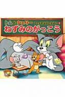トムとジェリーアニメおはなしえほん 7 だいすき!トム&ジェリーわかったシリーズ