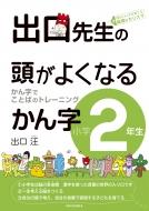 出口先生の頭がよくなるかん字小学2年生 かん字でことばのトレーニング 出口先生の頭がよくなる漢字シリーズ