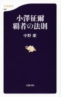 小澤征爾 覇者の法則 文春新書