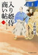 入り婿侍商い帖 1 富士見新時代小説文庫