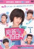 応答せよ1994 DVD-BOX1