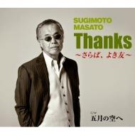 Thanks~さらば、よき友~ C/W五月の空へ