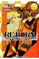 RE:BORN 〜仮面の男とリボンの騎士〜2 集英社ホームコミックス
