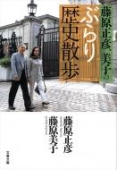 藤原正彦、美子のぶらり歴史散歩 文春文庫