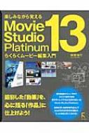 楽しみながら覚えるMovie Studio Platinum 13 らくらくムービー編集入門