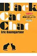 バウムガートナー: 黒猫のおしゃべり 小さなピアニストのためのレッスン・発表会曲集
