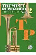 カラオケcd付 新版トランペット・レパートリー Vol.2