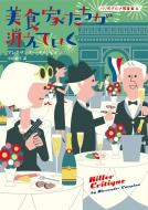 美食家たちが消えていく パリのグルメ捜査官 3 コージーブックス