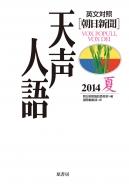 英文対照 朝日新聞天声人語 2014夏(VOL.177)