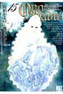 Quo Vadis -クオ・ヴァディス-15 バーズコミックス