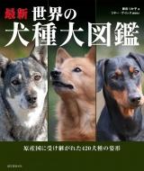 最新・世界の犬種大図鑑 原産国に受け継がれた420犬種の姿形