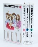 東京ラブストーリー 全3巻完結セット 小学館文庫