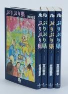 ぷりぷり県 全4巻完結セット 小学館文庫
