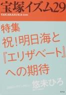 宝塚イズム 29 特集 祝!明日海と『エリザベート』への期待