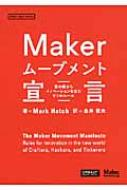 Makerムーブメント宣言 草の根からイノベーションを生む9つのルール