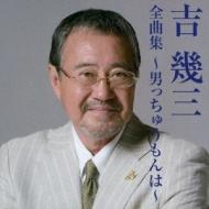 吉幾三全曲集〜男っちゅうもんは〜