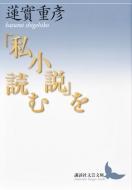 「私小説」を読む 講談社文芸文庫
