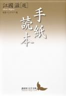 手紙読本 講談社文芸文庫