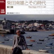 『柴田南雄とその時代』第三期(3CD+3DVD)