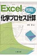 Excelで気軽に化学プロセス計算