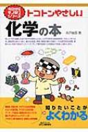 トコトンやさしい化学の本 B&Tブックス