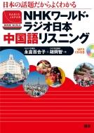 Nhkワールド・ラジオ日本中国語リスニング