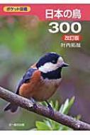 日本の鳥300 ポケット図鑑