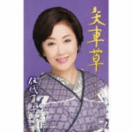 HMV&BOOKS online伍代夏子/矢車草 やぐるまそう (お得盤)(Ltd)