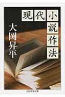 現代小説作法 ちくま学芸文庫