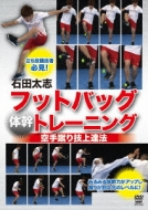 HMV&BOOKS onlineHow To./石田大志 フットバッグトレーニング(仮)