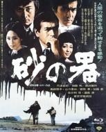 あの頃映画 the BEST 松竹ブルーレイ・コレクション::砂の器