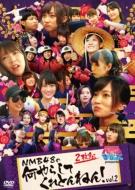 NMB48/Nmbとまなぶくん Presents Nmb48の何やらしてくれとんねん! Vol.2