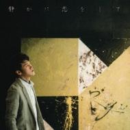 静かに恋をして【初回限定盤】(2CD+DVD)