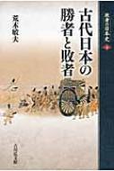 古代日本の勝者と敗者 敗者の日本史