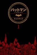 バットマン:ノーマンズ・ランド 1