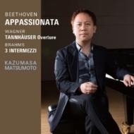 ベートーヴェン:ピアノ・ソナタ第23番『熱情』、ブラームス:3つの間奏曲、ワーグナー/リスト編:『タンホイザー』序曲 松本和将