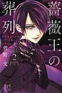 薔薇王の葬列 2 プリンセス・コミックス