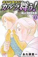 変幻退魔夜行 カルラ舞う! 葛城の古代神 2 ボニータ・コミックス