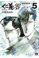 仁義零 5 ヤングチャンピオン・コミックス