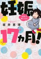 妊娠17ヵ月! ワイドkc