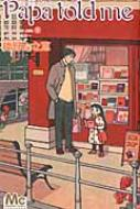 Papa Told Me Cocohana 3 マーガレットコミックス