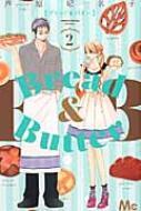Bread & Butter 2 マーガレットコミックス