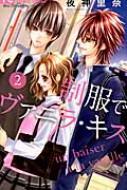 制服でヴァニラ・キス 2 フラワーコミックス 少コミ