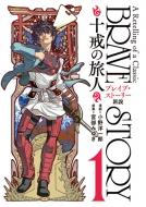 ブレイブ・ストーリー新説 1 十戒の旅人 バンチコミックス