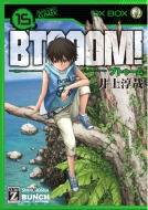 BTOOOM! 15 バンチコミックス